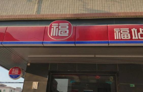 广州盈利超市转让