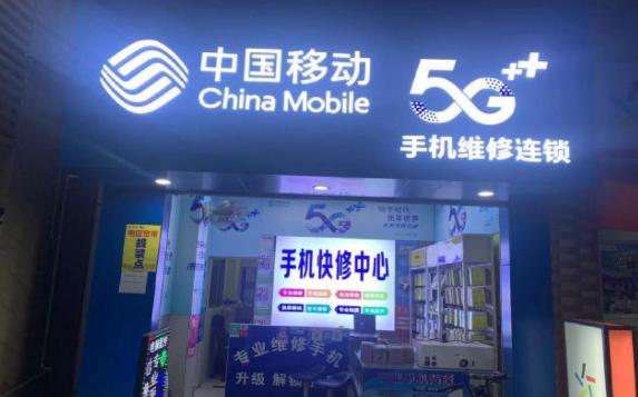 广州手机维修店转让